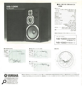 The less common hi‑fi version of the NS‑1000 was slightly larger, and featured ahardwood cabinet rather than the NS‑1000M's chipboard panels.