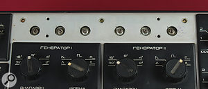 Trimmers to adjust the pitch and scaling of each oscillator lurk beneath the main nameplate.